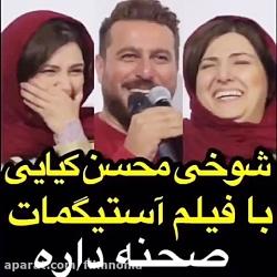 فیلم آستیگمات صحنه داره - شوخی جنجالی محسن کیایی