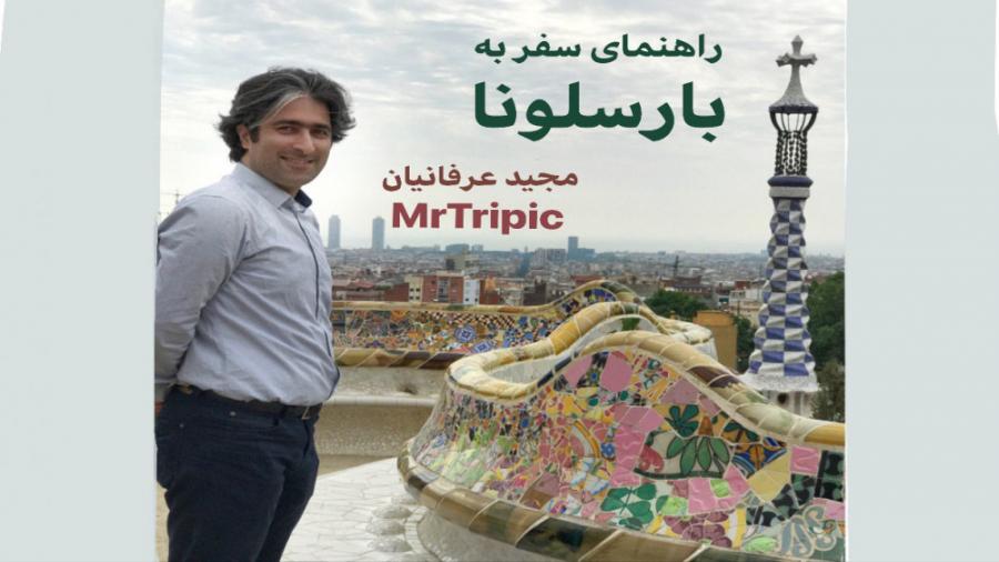 راهنمای سفر به بارسلونا - مسترتریپیک