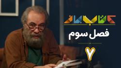 مسعود فراستی در برنامه «کتاب باز» | قسمت هفتم