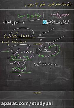ویدیو آموزش رفع ابهام صفر صفرم ریاضی دوازدهم بخش 2
