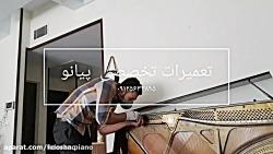 تعمیرات تخصصی پیانو ۰۹۱۲۵۶۳۳۸۹۵