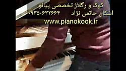 کوک و رگلاژ تخصصی پیانو در مشهد
