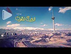 پایتخت سه - قسمت 3
