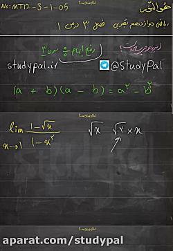 ویدیو آموزش رفع ابهام صفر صفرم رادیکالی ریاضی دوازدهم بخش 3