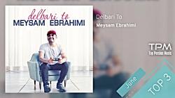 Meysam Ebrahimi - Top 3 Songs - June Editi...
