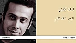 لنگه کفش - آلبوم لنگه کفش - محسن چاوشی