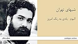 شبهای تهران - آلبوم یادی به رنگ امروز - علی زند وکیلی