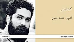 گشایش - آلبوم دشت جنون - علی زند وکیلی