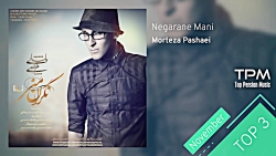 Morteza Pashaei - Top 3 Songs (سه تا ...