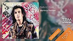 Morteza Pashaei - Top 3 Songs (سه آهن...