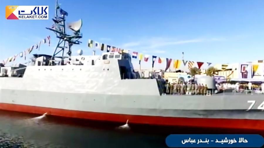 رونمایی از سهند؛ ناوشکن جدید نیروی دریایی