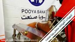 پخت کباب بناب نیم کیلویی با کباب گیر|کباب زن اتوماتیک