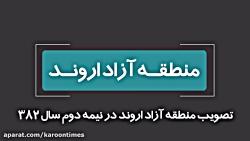 منطقه آزاد اروند در سه دولت خاتمی، احمدی نژاد و روحانی- انتشار برای اولین بار