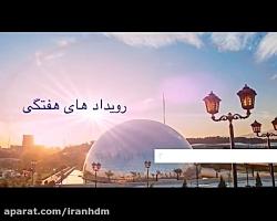 رویداد های هفتگی موزه ا...
