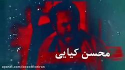 محسن كیایی از تجربه باز...