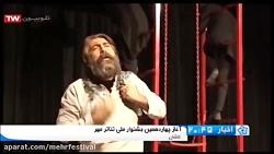 انعکاس خبر جشنواره در ب...