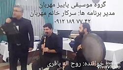 ۰۹۱۲۱۸۹۷۷۴۲ برگزاری مراسم ترحیم عرفانی،خواننده و نی و دف،گروه موسیقی مجلس ختم