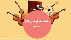 آموزشگاه موسیقی سماع
