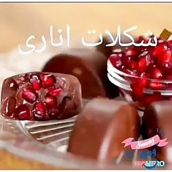 شکلات اناری برای شب یلد...