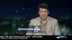 گفتگوی ویژه خبری دیشب د...
