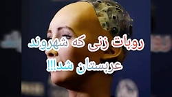 یک ربات زن شهروند عربست...