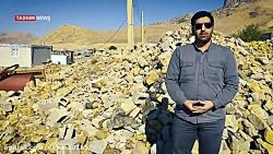 در زلزله کرمانشاه برای ...
