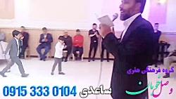 عروسی مذهبی_ساعدی 0915 333 ...