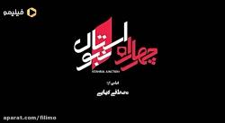آنونس سینمایی «چهارراه استانبول»