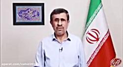 حرف های جدید احمدی نژاد...