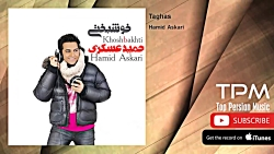 Hamid Askari - Taghas (حمید عسکری - تقاص)