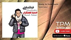 Hamid Askari - Ahangi Ke Doost Dashti (حمید عسکری - آهنگی که دوست داشتی)