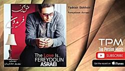 Fereydoun Asraei - Yadesh Bekheir (فری...