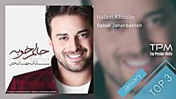 Babak Jahanbakhsh - Top 3 Songs (سه آه...