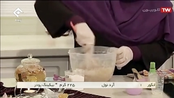 آشپزی : نان کیک انگور