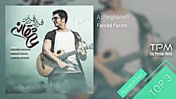 Farzad Farzin - Top 3 Songs (سه از ب...