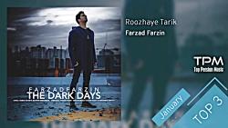 Farzad Farzin - Top 3 Songs (سه آهنگ...