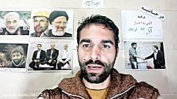 ابراز تاسف یک احمدی نژادی ازمردم سرخه و جوک بی مزه حسن کلیدقلابی* نصیری از قرچک