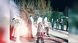 عروسی مذهبی_ساعدی0915 333 0...