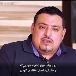 حکومت عربستان چگونه با ...