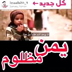 یمن مظلوم. عیسی اللیث