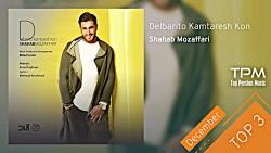 Shahab Mozaffari - Top 3 Songs (سه آه...