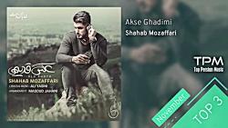 Shahab Mozaffari - Top 3 Songs (سه تا ...