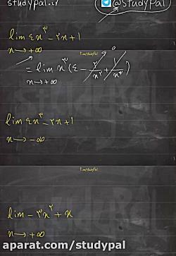 ویدیو حل مثال از حد در بینهایت ریاضی دوازدهم بخش 2