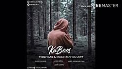 Mehrab - Kaboos ( New Track 2018 ) اهنگ جدید مهراب و معین محروم بنام كابوس