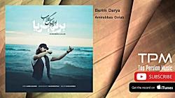 Amirabbas Golab - Berim Darya (امیرع...