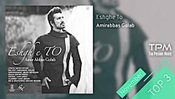 Amirabbas Golab - Top 3 Songs - November (...