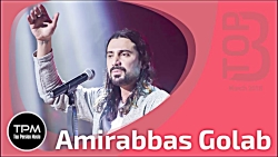 Amirabbas Golab - Top 3 Songs (سه آهن...
