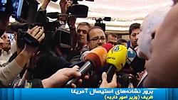 واکنش ظریف به دستگیری م...