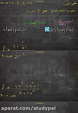 ویدیو حل مثال حد در بی نهایت ریاضی دوازدهم بخش 3