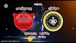 پخش زنده مسابقه فوتبال...